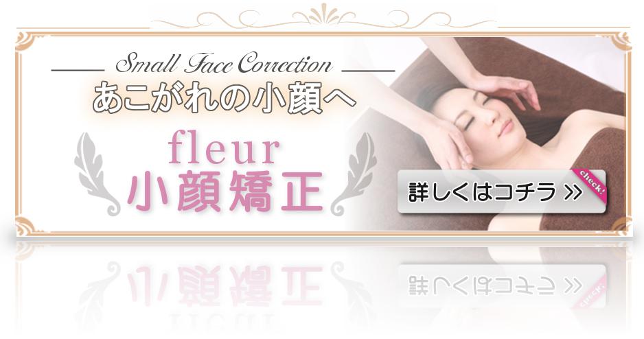 fleurフルール東京 fleurフルール大阪 fleurフルール熊本 fleurフルール長崎 fleurフルール鹿児島