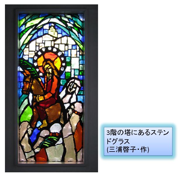 ホサナ教会 3階のステンドグラス 「いと高き所にホサナ」