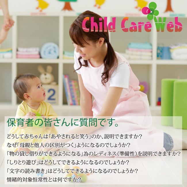 Child Care Web