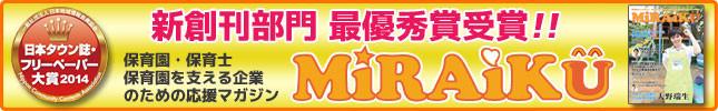 日本タウン誌・フリーペーパー大賞 新創刊部門 最優秀賞受賞!