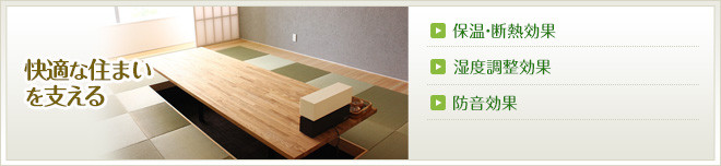 畳の効果1:東京都葛飾区東堀切の畳店、タカハシ