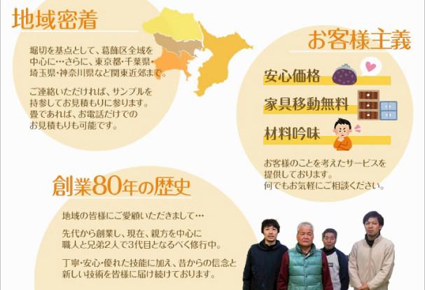 東京都、千葉県、埼玉県、神奈川県 どんな地域でもお任せ下さい。 高橋畳店