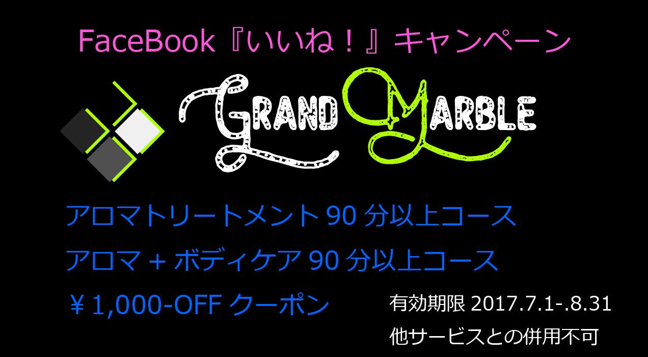 フェイスブック『いいね!』キャンペーン アロマトリートメント90分以上コース・アロマ+ボディケア90分以上コース ¥1,000-OFF