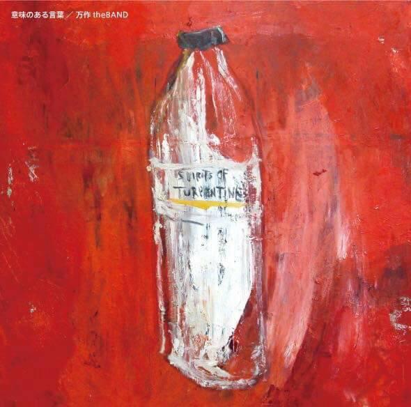 1st Album 『 意味のある言葉 』                                     絵:林田健 デザイン:服部剛也 録音:加納ゴロー朋(NoahFightingStudio)