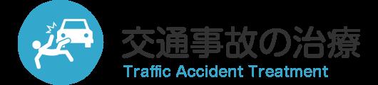 新潟市西蒲区 巻駅近くの接骨院「しおかぜ整骨院」の交通事故治療について