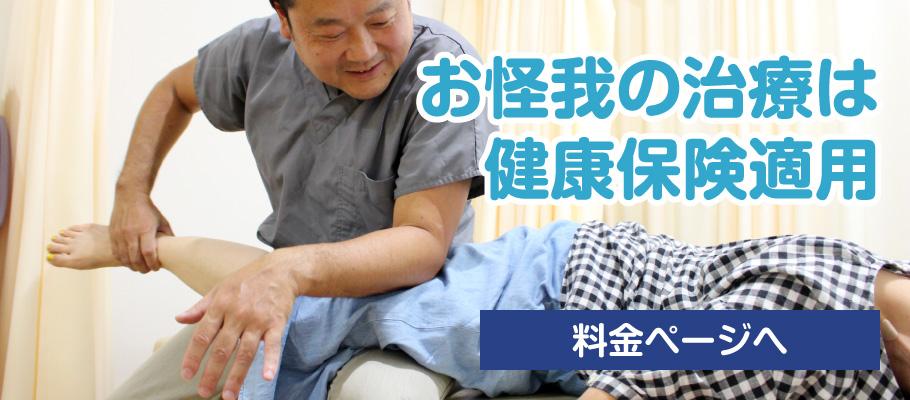 「お怪我の治療は保険適用」→しおかぜ整骨院(新潟市西蒲区巻の整体院)の料金ページへ