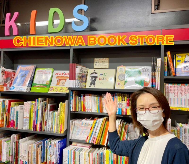 CHIENOWA BOOK STORE (朝霞駅)