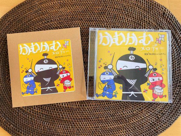 絵本「かむにんじゃ」のうた CD制作