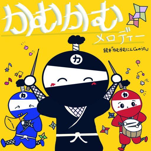 "Kamu Kamu Melody from Children's book"" Kamu Ninja"""