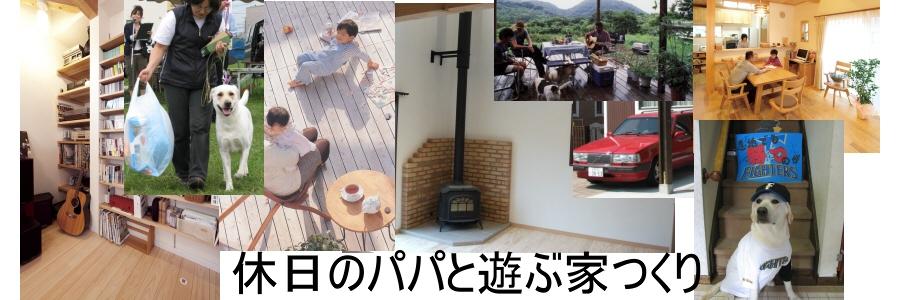 札幌自然素材家パパ