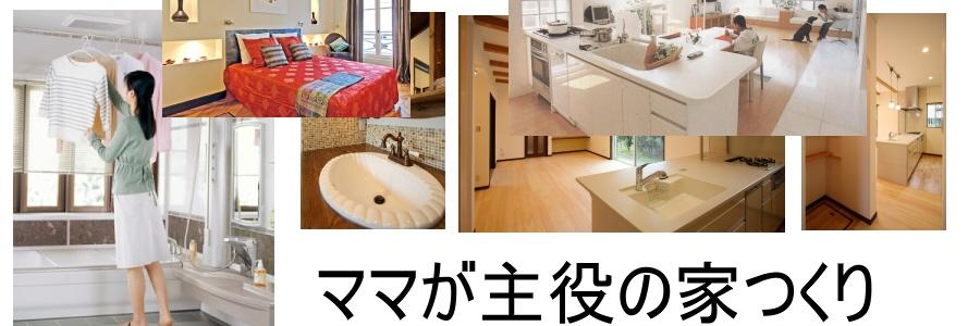 札幌自然素材家 ママ