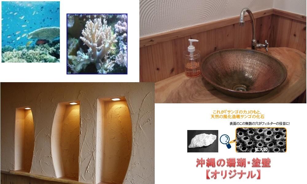 自然素材でリフォーム。札幌手稲