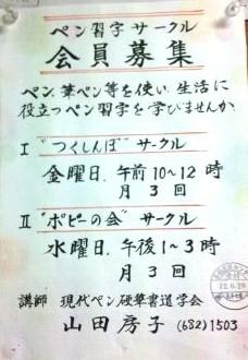 手稲サークルペン字