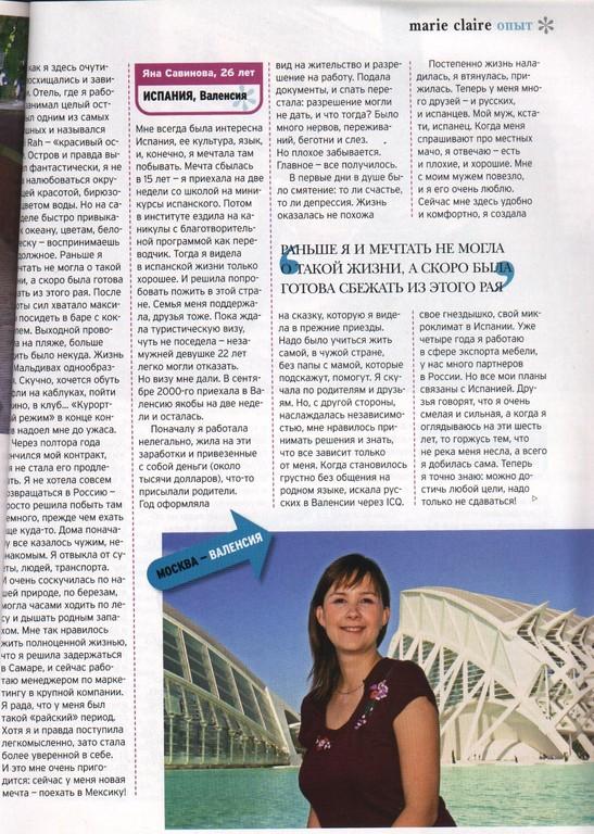 Revista Marie Claire- septiembre 2005 (edición rusa)