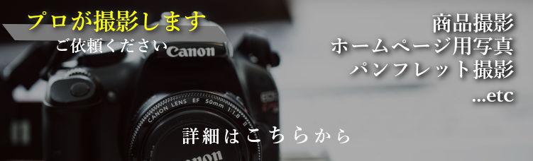 商品撮影、パンフレット撮影など、出張撮影の依頼をお受けしています。