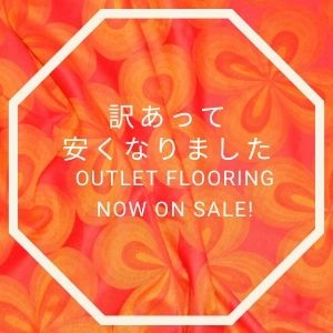 格安フローリング 材木屋オンラインショップで販売中!