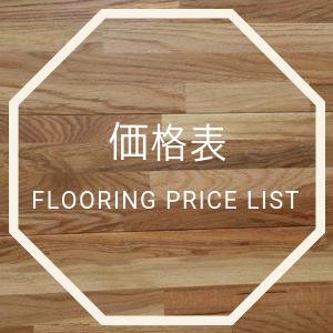 【無垢フローリング】2021年9月販売価格