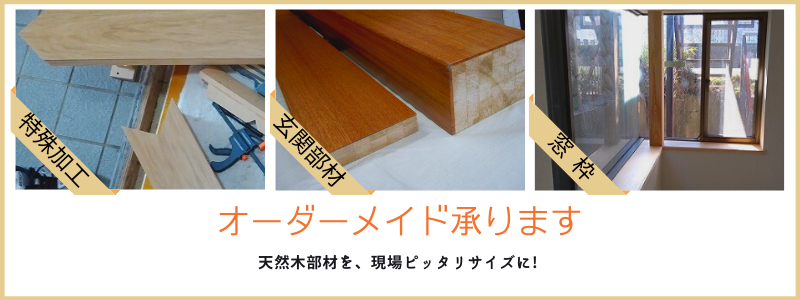 無垢の框材や、規格品以外のサイズオーダーも承ります。