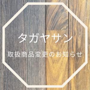 ムラサキタガヤサン 取扱商品変更のお知らせ