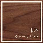 ウォールナット巾木