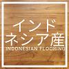 インドネシア産の無垢フローリング