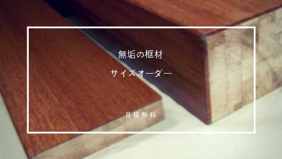 無垢の框材や、規格品以外のサイズオーダーを承ります。