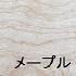 メープル框