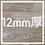 リフォーム・リノベーション用厚み12mm厚みの薄い無垢フローリング