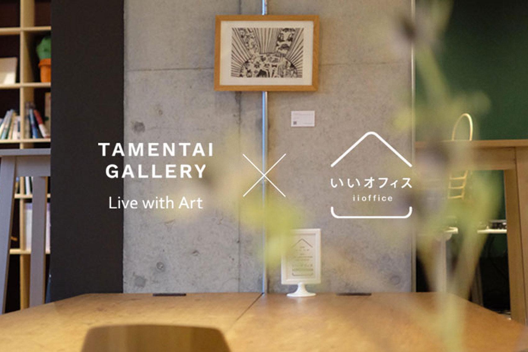 いいオフィス広島×TAMENTAI GALLERY