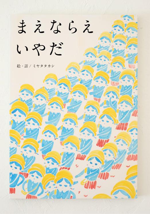 絵本「まえならえいやだ」ミヤタタカシ イラストレーション