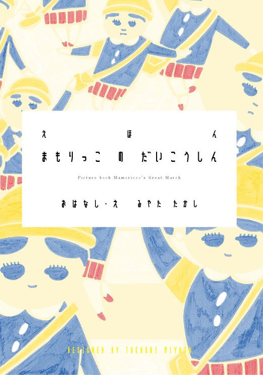 絵本「まもりっこのだいこうしん」ミヤタタカシ イラストレーション
