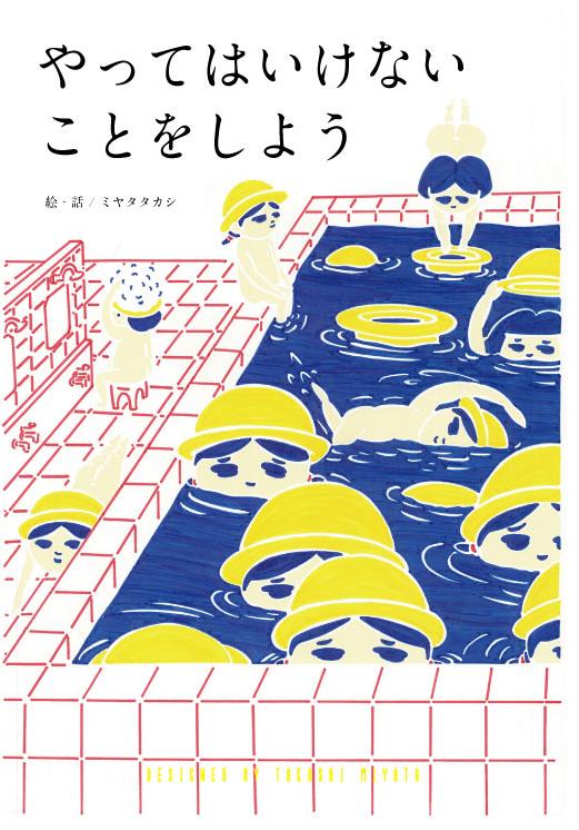 絵本「やってはいけないことをしよう」ミヤタタカシ イラストレーション