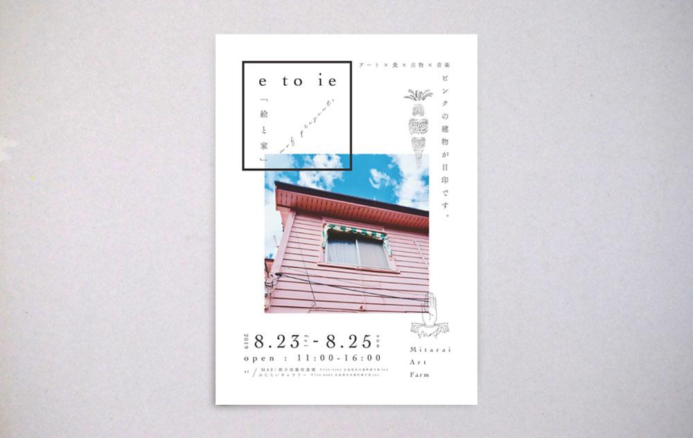 大崎下島MAF/御手洗藝術農園にて「絵と家」に参加します2019.8/23(fri.)-8/25(sun.)