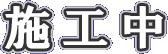 施工中 加須市 屋根工事 ©2018屋根工芸 ㈱大塚興業社