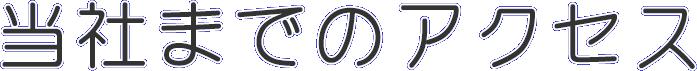 当社までのアクセス   加須市 屋根工事 ©2018屋根工芸 ㈱大塚興業社