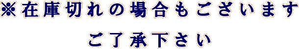 ※在庫切れの場合もございます ご了承下さい 加須市 屋根工事 ©2018屋根工芸 ㈱大塚興業社