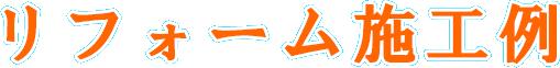 屋根工事 リフォーム施工例 加須市 屋根工事 ©2018屋根工芸 ㈱大塚興業社