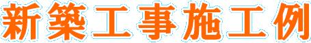 屋根 修理 屋根工芸 新築工事施工例 加須市 屋根工事 ©2018屋根工芸 ㈱大塚興業社