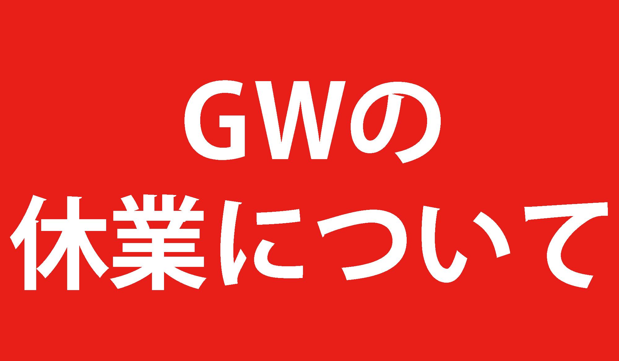 GWの連休について