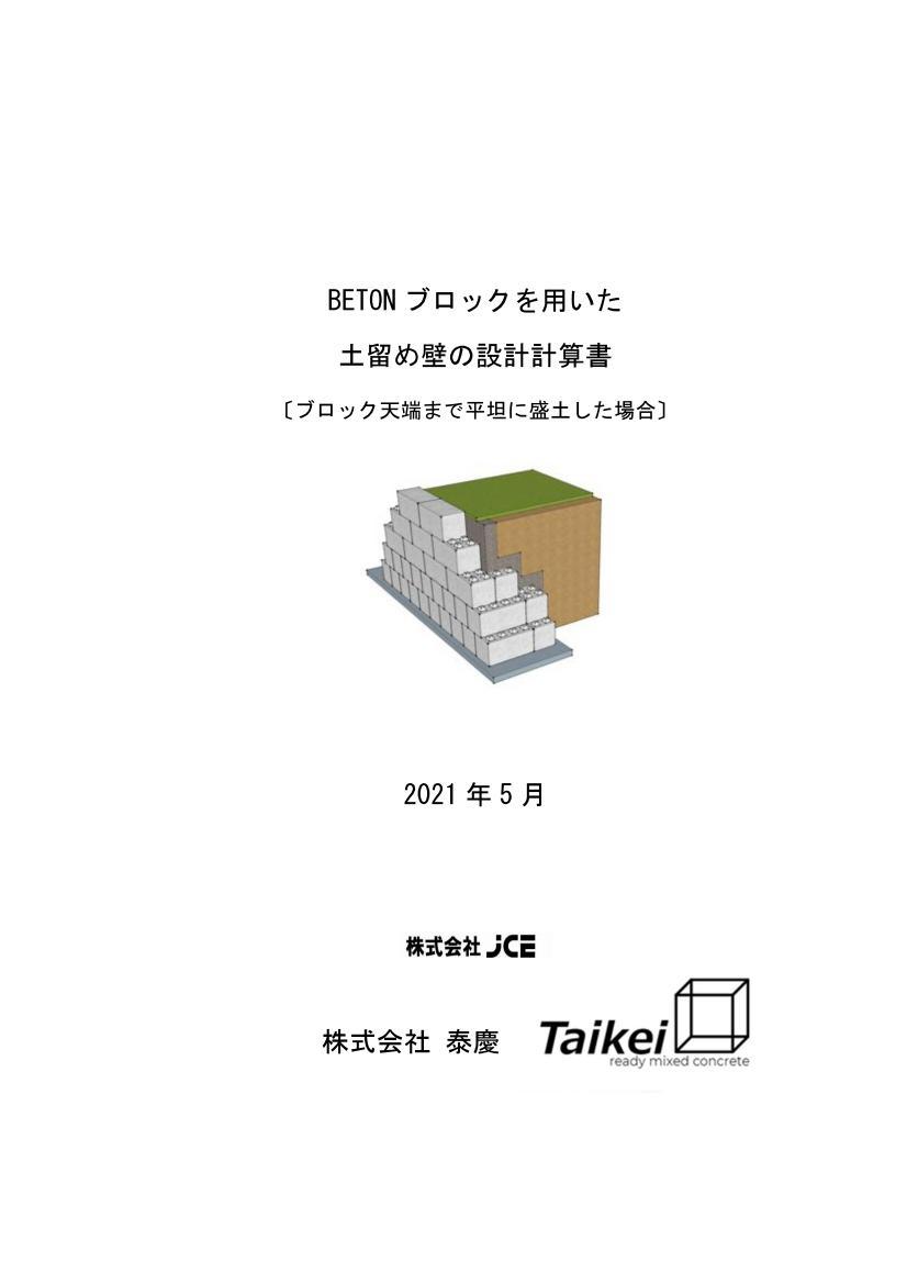 残コンブロックの設計計算書