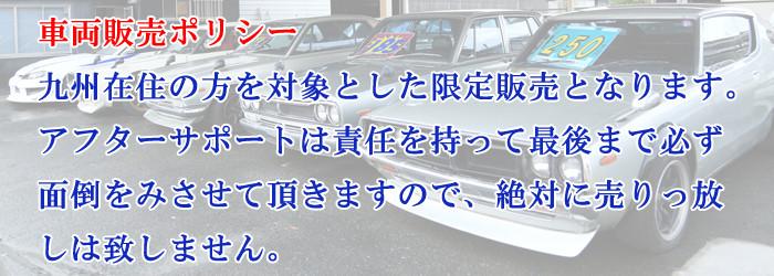 車両販売ポリシー