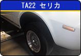 TA22セリカ 車高調整式ショック