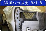 GC10ハコスカ Vol.8