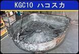 KGC10ハコスカ トランク