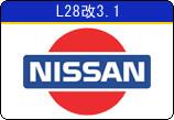 L28改3.1エンジン