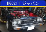 HGC211 スカイライン ジャパン