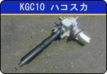 KGC10 スカイライン ハコスカ