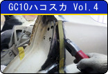 GC10ハコスカ Vol.4