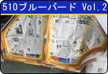 P510ブルーバード Vol.2