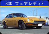 S30 フェアレディZ